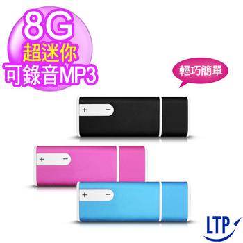 LTP 迷你直插式USB設計MP3錄音筆內建 8G(桃紅)