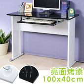 《Homelike》爾文100x40工作桌-亮面烤漆(附鍵盤架)(桌面-黑/桌腳-炫灰)