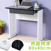 《Homelike》爾文80x40工作桌-亮面烤漆(附抽屜)(桌面-黑/桌腳-炫灰)