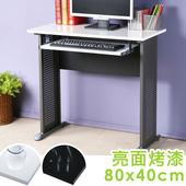 《Homelike》爾文80x40工作桌-亮面烤漆(附鍵盤架)(桌面-黑/桌腳-炫灰)