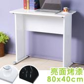 《Homelike》爾文80x40工作桌-亮面烤漆(桌面-黑/桌腳-炫灰)