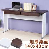 《Homelike》爾文140x40工作桌-加厚桌面(附二抽屜)(桌面-胡桃/桌腳-炫灰)