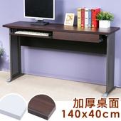 《Homelike》爾文140x40工作桌-加厚桌面(附抽屜.鍵盤架)(桌面-白/桌腳-炫灰)