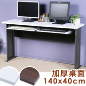 《Homelike》爾文140x40工作桌-加厚桌面(附二鍵盤架)(桌面-胡桃/桌腳-炫灰)