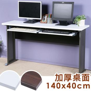 《Homelike》爾文140x40工作桌-加厚桌面(附二鍵盤架)(桌面-白/桌腳-炫灰)