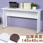 《Homelike》爾文140x40工作桌-加厚桌面(桌面-胡桃/桌腳-炫灰)