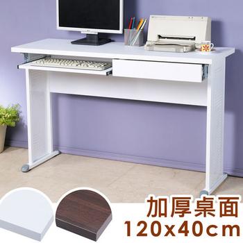 《Homelike》爾文120x40工作桌-加厚桌面(附抽屜.鍵盤架)(桌面-胡桃/桌腳-炫灰)