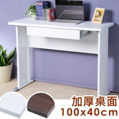 《Homelike》爾文100x40工作桌-加厚桌面(附抽屜)(桌面-胡桃/桌腳-炫灰)