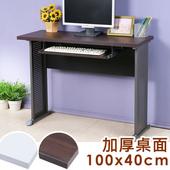 《Homelike》爾文100x40工作桌-加厚桌面(附鍵盤架)(桌面-胡桃/桌腳-炫灰)