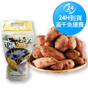 北灣冰烤地瓜王6色地瓜(600g/包)