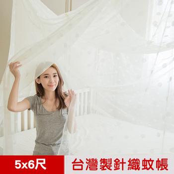 《凱蕾絲帝》100%台灣製造~大空間專用雙人5尺針織蚊帳(開單門)-3色可選(米白)