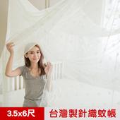 《凱蕾絲帝》100%台灣製造~堅固耐用單人加大3.5尺針織蚊帳-3色可選(米白)
