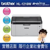《brother》【主機加碳粉】兄弟 HL-1210W A4無線黑白雷射印表機 (可參加原廠活動)
