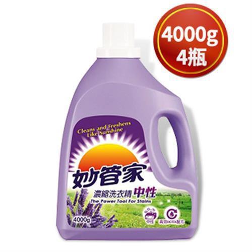 《妙管家》中性濃縮洗衣精(4000g*4瓶)