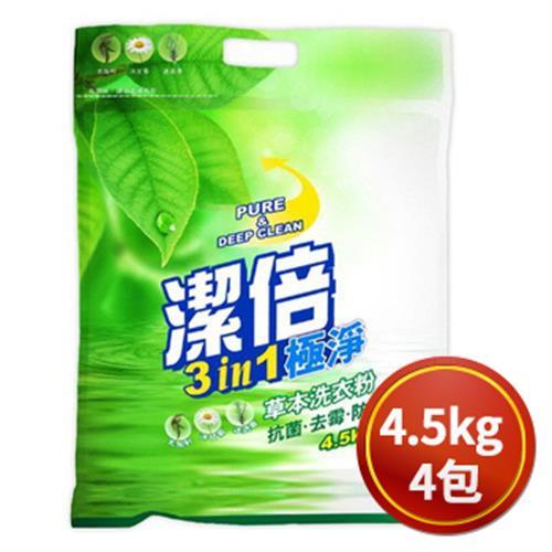 潔倍 極淨草本洗衣粉-一般性(4.5kg*4包)