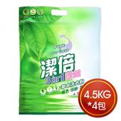 《潔倍》護纖草本洗衣粉-一般性4.5kg*4包 $469