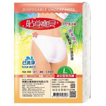 貼身寶貝 女性淑女型三角免洗褲(L-5件/包)