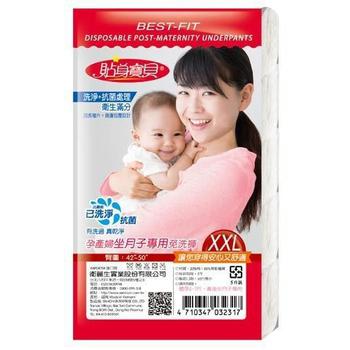 貼身寶貝 產婦專用三角免洗褲-坐月子期間-舒適棉感(XXL-5件/包)