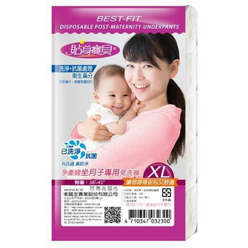 貼身寶貝 產婦專用三角免洗褲-坐月子期間-舒適棉感(XL-5件/包)