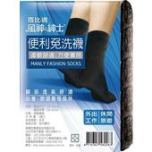 《蓓比適》風神紳士免洗襪-休閒襪型/男女適用(黑-5件/包)