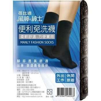 《蓓比適》風神紳士免洗襪-休閒襪型/男女適用(黑-5件/包、72包/箱)