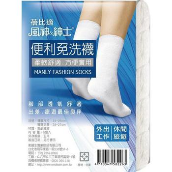 蓓比適 風神紳士免洗襪-休閒襪型/男女適用(白-5件/包)