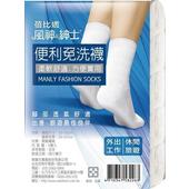 《蓓比適》風神紳士免洗襪-休閒襪型/男女適用(白-5件/包、72包/箱)