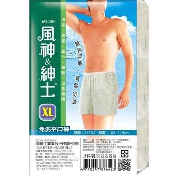蓓比適 風神紳士男性平口免洗褲(XL-3件/包)