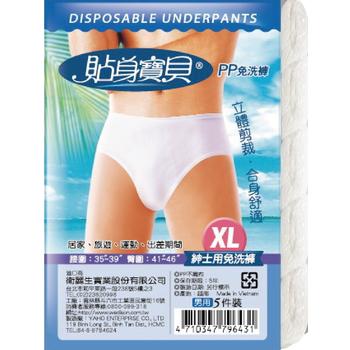 《貼身寶貝》男性紳士型三角免洗褲(XL-5件/包、12包/組)
