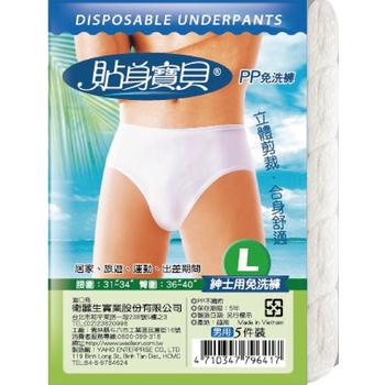 《貼身寶貝》男性紳士型三角免洗褲(L-5件/包)