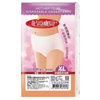 貼身寶貝 純棉孕婦專用免洗褲-高腰三角(XL-5件/包)