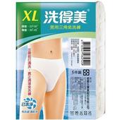 《洗得美》男性中腰三角免洗褲-舒適棉感(XL-5件/包)