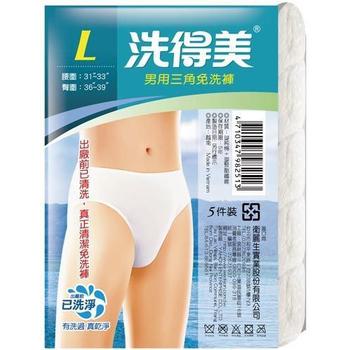 《洗得美》男性中腰三角免洗褲-舒適棉感(L-5件/包)