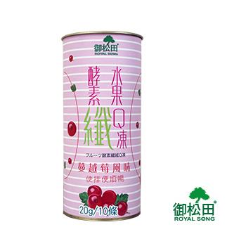 御松田 水果酵素纖Q凍-蔓越莓風味(10條X1罐)