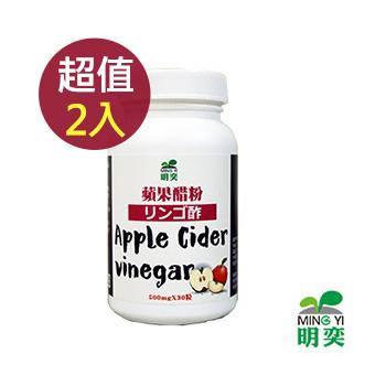 明奕 蘋果醋粉(30粒X2罐)