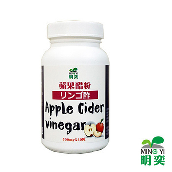 明奕 蘋果醋粉(30粒X1罐)
