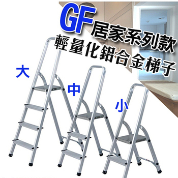 台灣製超輕巧全鋁合金防滑收折鋁梯(大) 五年保固
