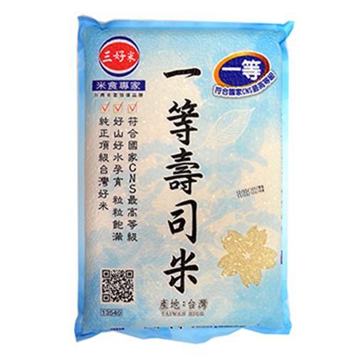 三好 一等壽司米(2.7kg/包)