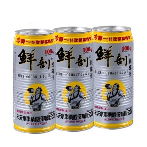 半天水 鮮剖100%純椰子汁(520ml*3罐/組)