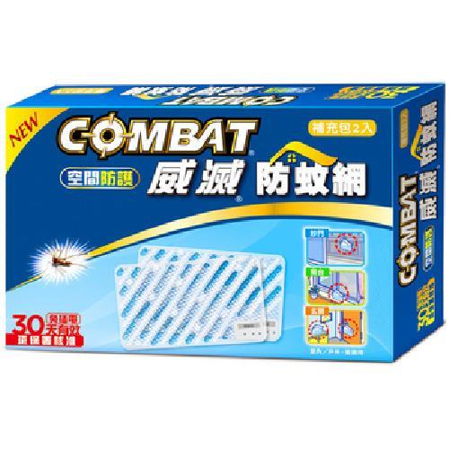 威滅 防蚊網-補充包2入(2.2g*2入)