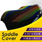 3D立體蜂窩透氣隔熱排水機車坐墊套(小孔設計)-五彩(M)