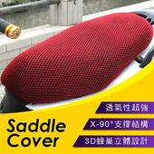 3D立體蜂窩透氣隔熱排水機車坐墊套(小孔設計)-紅色(M)