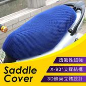 3D立體蜂窩透氣隔熱排水機車坐墊套(小孔設計)-藍色(L)