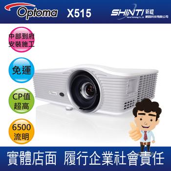 OPTOMA 【中部到府安裝(含吊架)*送100吋線拉布幕+HDMI線10M+APPLE TV標準版】投影機 X515 6500流明 XGA
