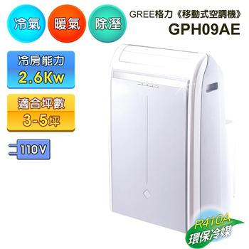 GREE格力 3-5坪適用 移動式空調機冷暖型 (GPH09AE)