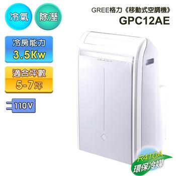 GREE格力 5-7坪適用 移動式空調機 (GPC12AE)