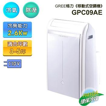 GREE格力 3-5坪適用 移動式空調機 (GPC09AE)