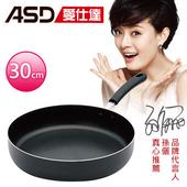 《ASD愛仕達》簡約不沾平煎鍋(30CM (LV8230TW))
