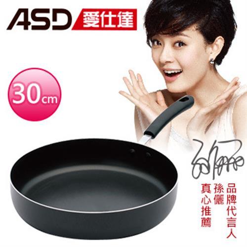ASD愛仕達 【含運】簡約不沾平煎鍋(30CM (LV8230TW))