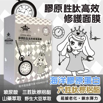 勞拉蜜兒 膠原胜肽高效修護面膜(10片/盒)